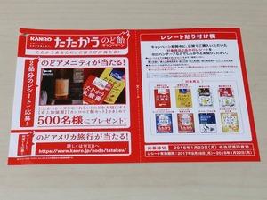 カンロ たたかうのど飴キャンペーン