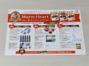 森永製菓 Warm Heart キャンペーン!