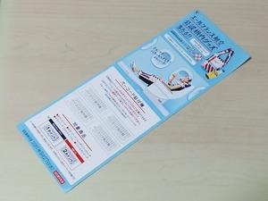 サントリー エールフランス航空公認キャンペーン