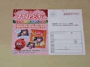 イオン×亀田製菓 マイハッピーターンプレゼント