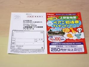 Olympic×カバヤ食品 上野動物園ペアご招待券