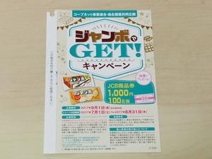 コープ×森永製菓 ジャンボでGET!キャンペーン