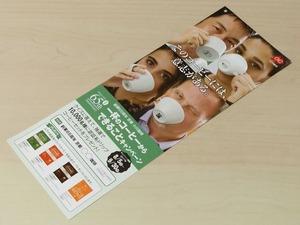 小川珈琲 一杯のコーヒーからできること