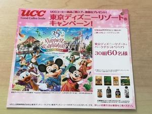 ライフ首都圏×UCC上島珈琲 ディズニーキャンペーン