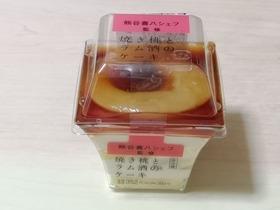 熊谷喜八シェフ監修 焼き桃とラム酒のケーキ