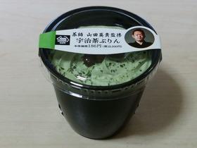 茶師 山田英貴監修 宇治茶ぷりん