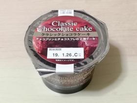 クラシックショコラケーキ