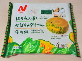 ほうれん草とかぼちゃクリームの今川焼