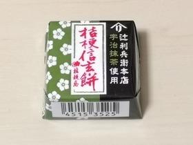 チロルチョコ 桔梗信玄餅 宇治抹茶