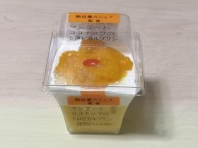熊谷喜八シェフ監修 マンゴーとココナッツのトロピカルプリン