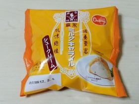 森永ミルクキャラメル シュークリーム