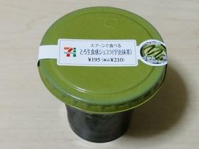スプーンで食べる とろ生食感ショコラ 宇治抹茶1