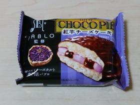 チョコパイ 紅芋チーズケーキ