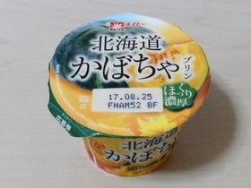 北海道かぼちゃプリン