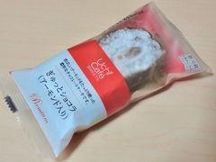 プレミアムぎゅっとショコラ(アーモンド入り)