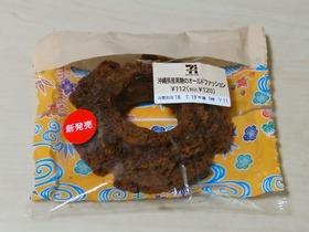 沖縄県産黒糖のオールドファッション
