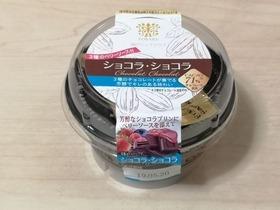 神戸シェフクラブ ショコラ・ショコラ