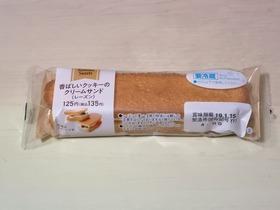 香ばしいクッキーのクリームサンド レーズン