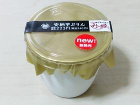 安納芋ぷりん1