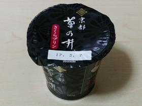 菊乃井 さくらプリン