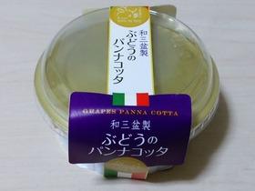 和三盆製 ぶどうのパンナコッタ