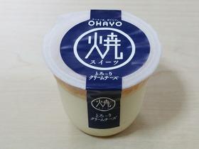 焼スイーツ とろ~りクリームチーズ