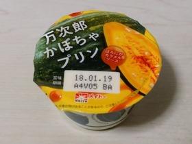 万次郎かぼちゃプリン