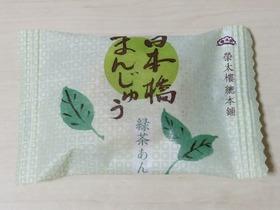 日本橋まんじゅう 緑茶あん