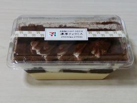 北海道産マスカルポーネ仕立ての濃厚ティラミス
