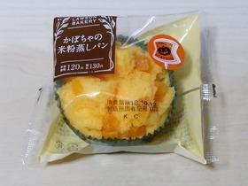かぼちゃの米粉蒸しパン
