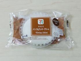もちとろ バニラ&クッキークリーム