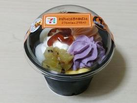 かぼちゃとお芋の和ぱふぇ
