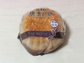 横濱月餅 チョコ&チョコ