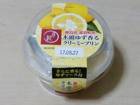 徳島県 那賀町産 木頭ゆず香るクリーミープリン