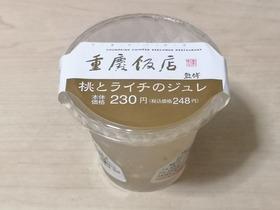 重慶飯店監修 桃とライチのジュレ1