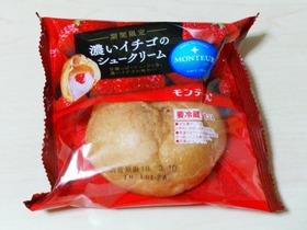 濃いイチゴのシュークリーム