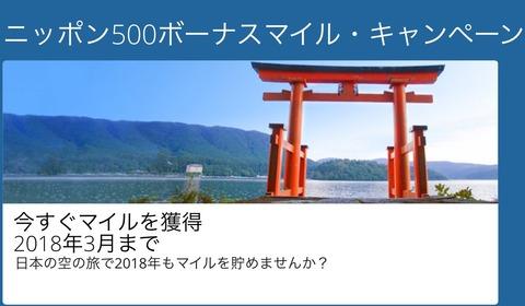デルタのニッポン 500ボーナスマイル キャンペーン ダブルにマイル加算!
