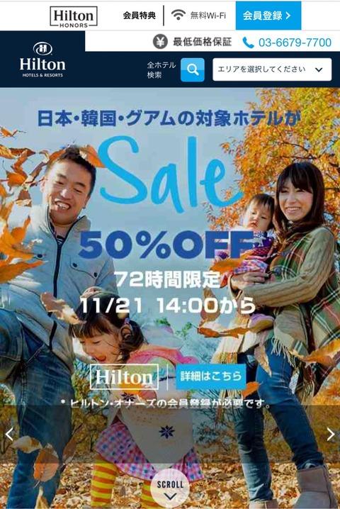 明日 11/21 14:00から日本、韓国とグアムの対象のヒルトンホテルが半額セール開催します!
