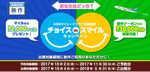 ANA【対象者限定】チョイス de スマイルキャンペーン 最大30000円オフまたは2000マイル!