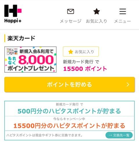 ハピタス経由で楽天カード発行すると15500分のポイント、つまり13950ANAマイル相当がもらえます!
