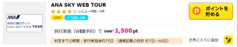 ANA SKY WEB TOUR のご予約で1500ハピタスポイント、つまりANA1350マイル相当のポイントがもらえます!