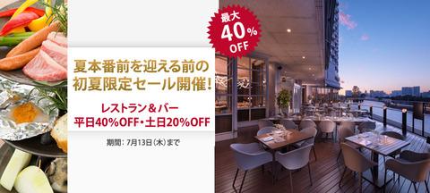 ヒルトンお台場 レストラン&バーが最大40%オフセール開催中!