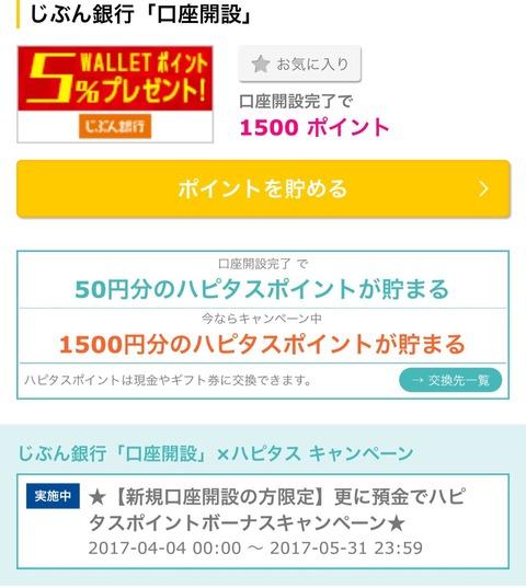 じぶん銀行の口座開設で1500円、1350ANAマイル相当のポイントがもらえます!