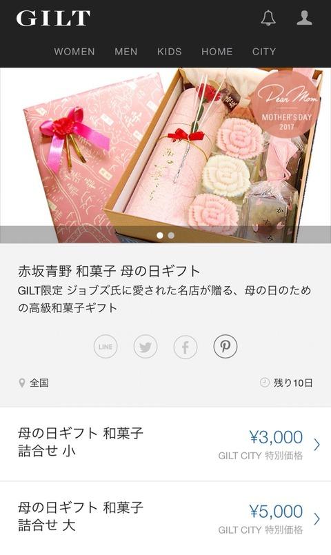 母の日ギフト  赤坂青野 和菓子セット 2000円オフクーポン