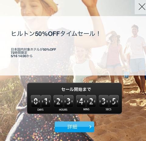5/16 14:00からヒルトン日本国内対象ホテルの半額セールがスタートします!