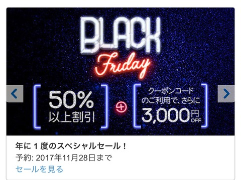 <Black Friday Sale> Hotel.com セール開催中!