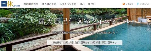 <一休> 露天風呂付客室タイムセール開催中!