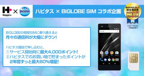 ハピタス経由でBIGLOBEの格安携帯に申し込みを行うと、ハピタスポイント10000ポイント、つまりANA9000マイル相当&最大20000円のキャッシュバックに!
