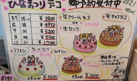 ひな祭りデコ価格表