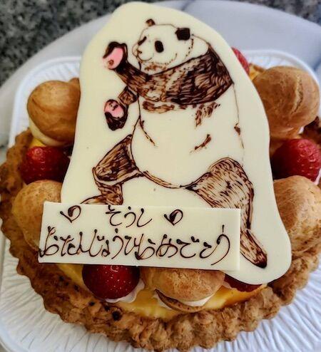 そうしお誕生日(パンダ)